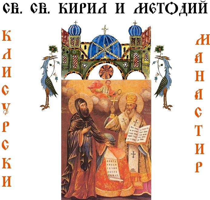 Св. Св. Кирил и Методий, лого на Клисурски манастир
